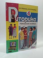 4 клас Риторика Науменко Навчальний посібник Літера ЛТД