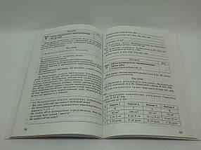 Книжка для вчителя Математика 5 клас (до Істер) Істер Генеза, фото 2