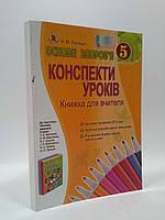 Книжка для вчителя Основи здоров`я 5 клас (до Бойченко) Поліщук Генеза