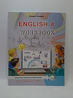 Лібра Робочий зошит Англійська мова 4 клас Карпюк