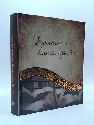 Віват Вечные истины Большая книга притч, фото 2