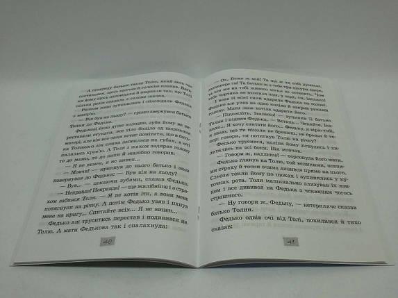 Весна Літо Чарівне віконце 4 клас Книга для читання Літні канікули, фото 2