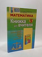 Генеза Розробки уроків Математика 5 клас до Істер Книжка для вчителя Істер