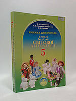 Грамота Розробки уроків Світова література 5 клас Книжка для вчителя Ніколенко