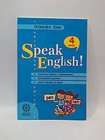 Англ Весна Speak english 4 клас Розмовні теми спік інглиш