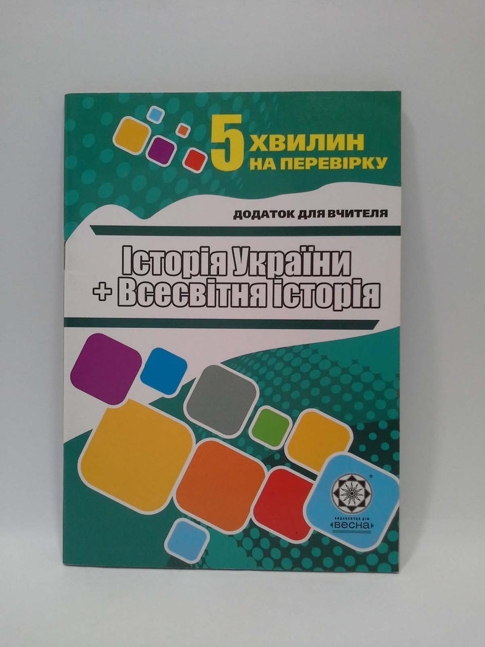 Весна Тест контроль Історія України 5-11 клас ВІДПОВІДІ Історія всесвітня 5-11 клас 5