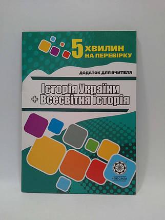 Весна Тест контроль Історія України 5-11 клас ВІДПОВІДІ Історія всесвітня 5-11 клас 5, фото 2