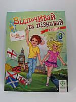 Робочий зошит Літо Весна Відпочивай та пізнавай English 3 клас Літні канікули