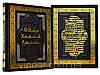 Омар Хайям. Рубайят: Проза. Поэзия. Поэзия Азии
