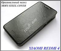Противоударный чехол для Xiaomi Redmi 4, чехол книжка черный MOFI Steel