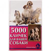 5000 кличек для вашей собаки. Гурьева