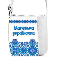 Белая модная сумка для девочки с Украинка