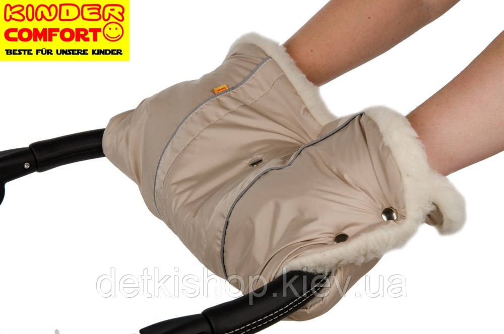 Муфта для рук на коляску (овчина кнопки бежевая)