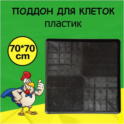 Піддони для клітин пластикові 70*70