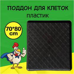 Поддоны для клеток пластиковые 70*80
