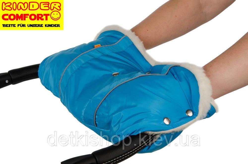 Муфта для рук на коляску (овчина кнопки голубая)