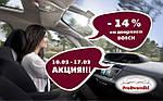 Акція!!! Тільки 7 днів, від магазину склоочисників ProDvorniki до Дня Закоханих!
