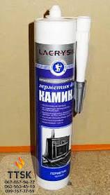 Герметик для каминов Lacrysil