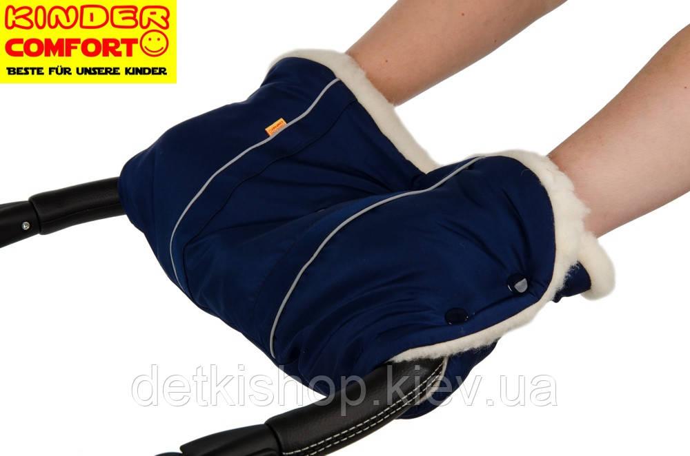 Муфта для рук на коляску (овчина кнопки тёмно-синяя)