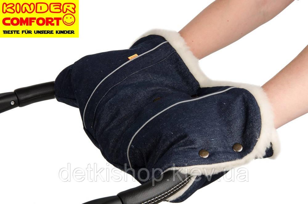 Муфта для рук на коляску (овчина кнопки тёмно-синий джинс)