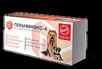 Гельмимакс-4 таблетки от глистов у собак мелких пород Api-San. Средство против глистов у собак