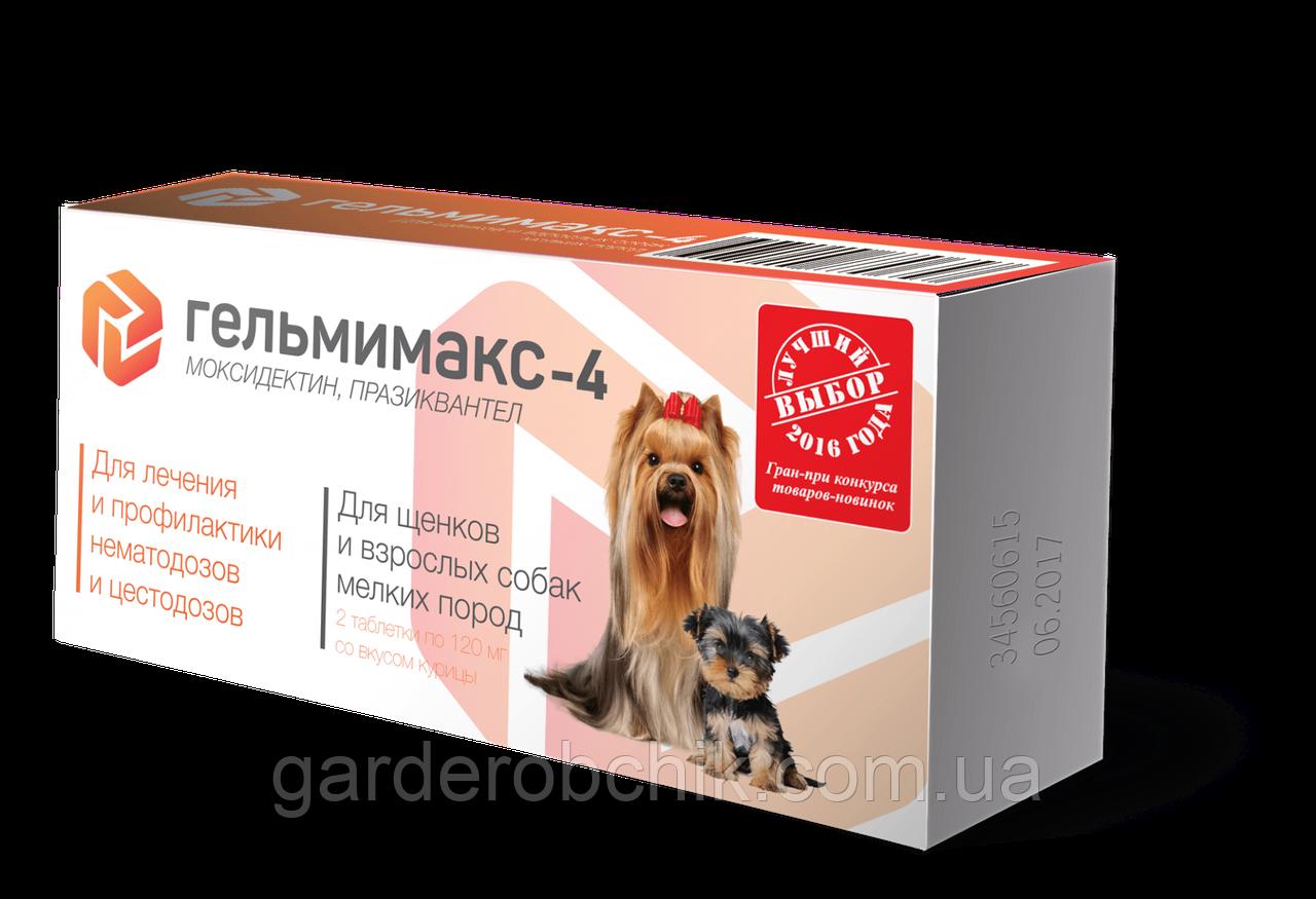 температура от глистов у собаки