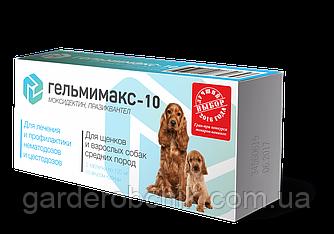 Гельмимакс-10 таблетки от глистов у щенков и взрослых  собак средних пород Api-San.