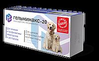 Гельмимакс-20 таблетки от глистов у щенков и взрослых собак крупных пород Api-San.