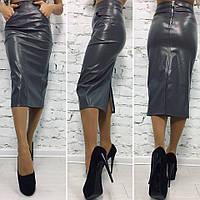 Стильная женская юбка-карандаш,ткань стрейч кож-зам, цвет черный,марсала,капучино,графит,серебро