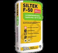 Наливной пол SILTEK F-50 Cамовыравнивающийся пол толщиной от 2 до 40 мм