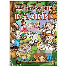 """Любимые сказки. Красная """"Глория"""" (укр.)"""