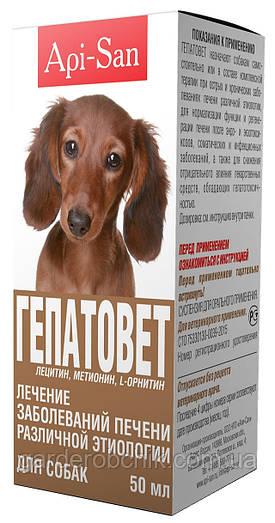 Гепатовет-суспензия для собак 50 мл. Api-San.
