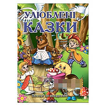 """Любимые сказки. Синяя """"Глория"""" (укр.)"""