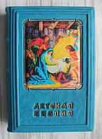 """Книга на подарок в кожаном переплете, """"Детская Библия"""". Библейские рассказы в картинках."""