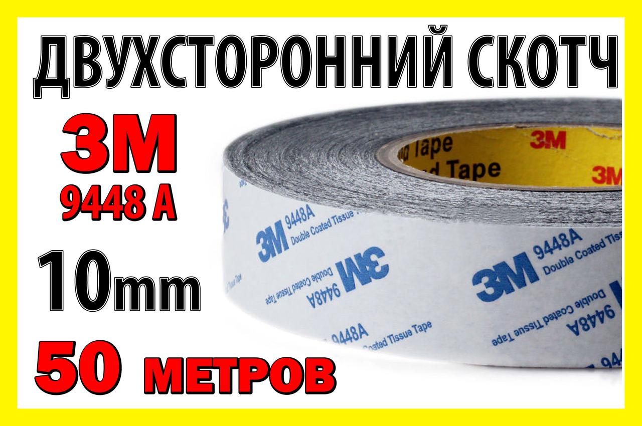 Термоскотч двухсторонний 3М 50м x 10мм скотч 9448А чёрный термостойкий для радиатора чипа