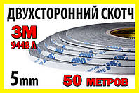 Двухсторонний скотч 3М 9448А 5мм x 50м чёрный лента сенсор дисплей термо LCD, фото 1