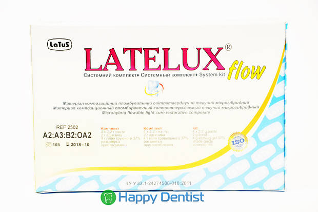Лателюкс флоу (Latelux flow) набор