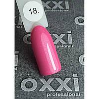 Гель-лак OXXI Professional № 018 (розовый с микроблеском), 8 мл