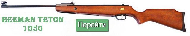 Beeman Teton 1050
