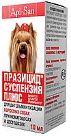 Празицид суспензия ПЛЮС для собак 10 мл. Api-San