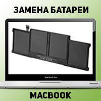 """Замена батареи MacBook 13"""" 2006-2008 в Донецке, фото 1"""