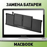 """Замена батареи MacBook  13"""" 2008-2009 в Донецке"""