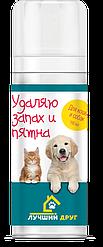 """Спрей """"Удаляю запах и пятна"""" для собак, кошек 100 мл. Лучший друг Api-San."""