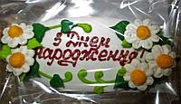 """Украшение на торт """"Поздравление с ромашками"""""""