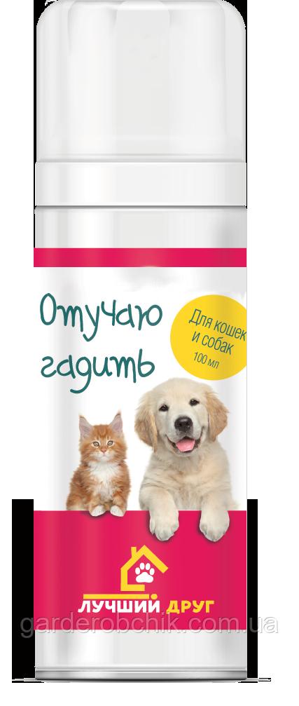 """Спрей """"Отучаю гадить"""" для собак, кошек 100 мл. Лучший друг Api-San."""