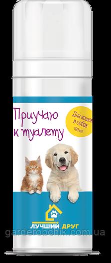 """Спрей """"Приучаю к туалету"""" для собак и кошек. Лучший друг Api-San. Средство для животных"""