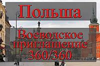 Воеводское приглашение 360/360