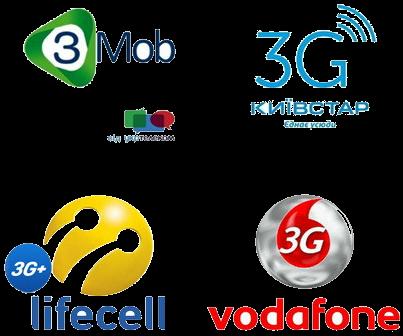 3G Vodafone (МТС), Lifecell (Life), Киевстар, 3Моб (Utel)