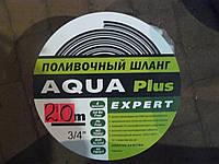 Шланг поливочный Aqua plus 3/4, длина 20 м.