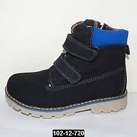 Демисезонные ботинки для мальчика, натуральный нубук, супинатор, 28-37 размер